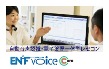 ENIFvoice Core